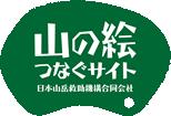 山の絵 つなぐサイト by jRO